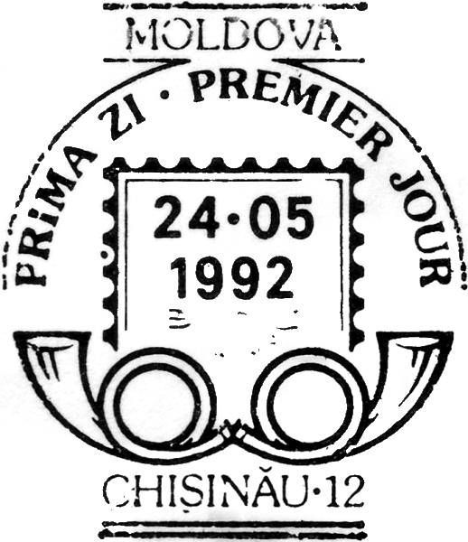 First Day Cancellation | Postmark: Chișinău 12 24/05/1992