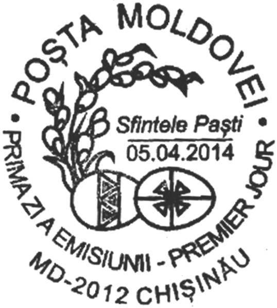 First Day Cancellation | Postmark: Chișinău MD-2012 05/04/2014