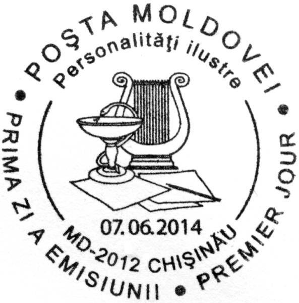 First Day Cancellation   Postmark: Chișinău MD-2012 07/06/2014