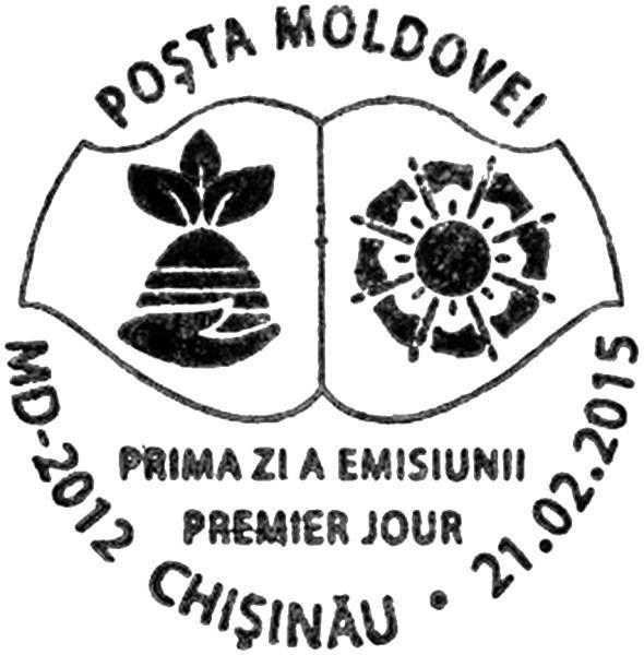 First Day Cancellation | Postmark: Chișinău MD-2012 21/02/2015