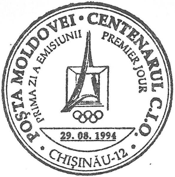 First Day Cancellation   Postmark: Chișinău 12 29/08/1994