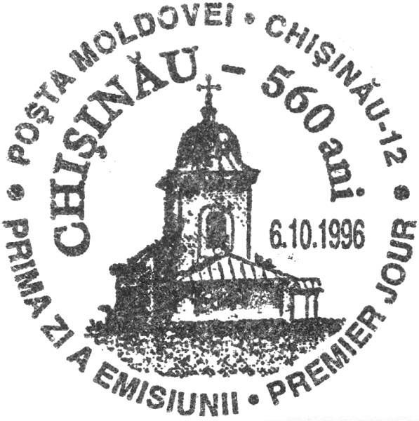 First Day Cancellation | Postmark: Chișinău 12 06/10/1996
