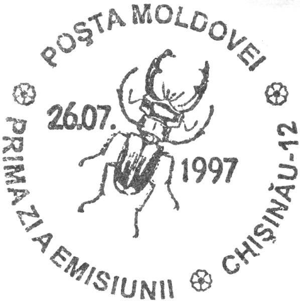 First Day Cancellation | Postmark: Chișinău 12 26/07/1997