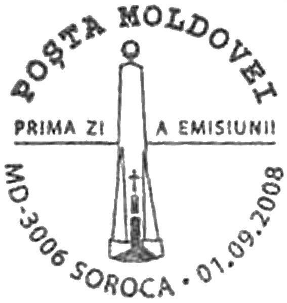 First Day Cancellation | Postmark: Soroca MD-3006 01/09/2008
