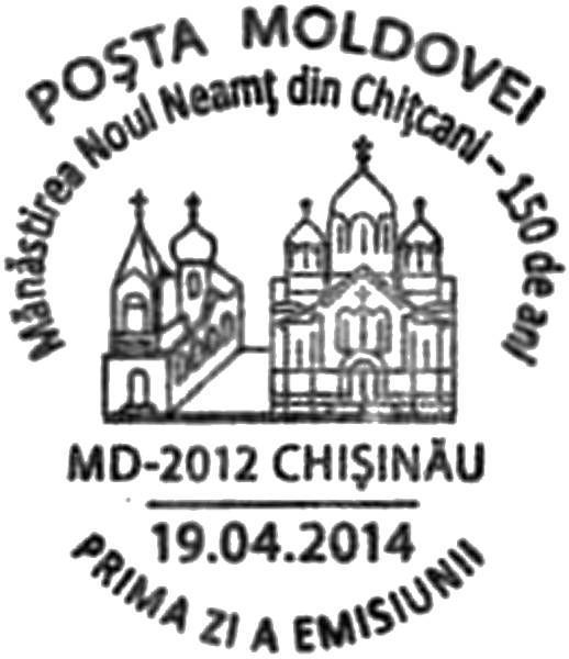 First Day Cancellation   Postmark: Chișinău MD-2012 19/04/2014