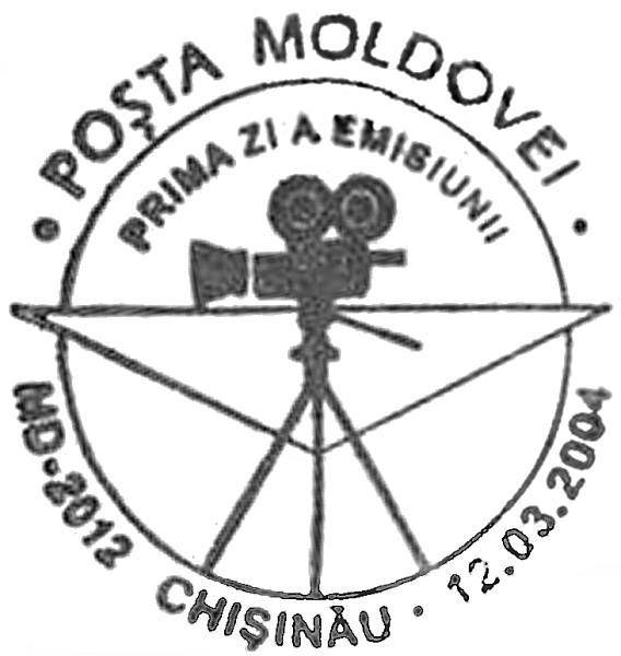 First Day Cancellation | Postmark: Chișinău MD-2012 12/03/2004