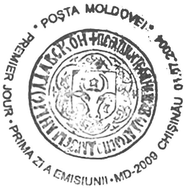 First Day Cancellation | Postmark: Chișinău MD-2009 01/07/2004