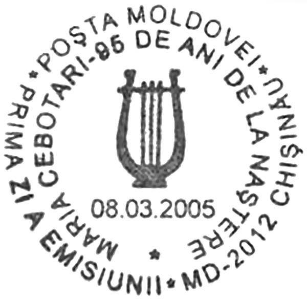 First Day Cancellation | Postmark: Chișinău MD-2012 08/03/2005