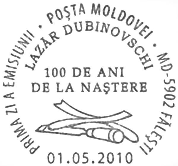 First Day Cancellation | Postmark: Fălești MD-5902 01/05/2010