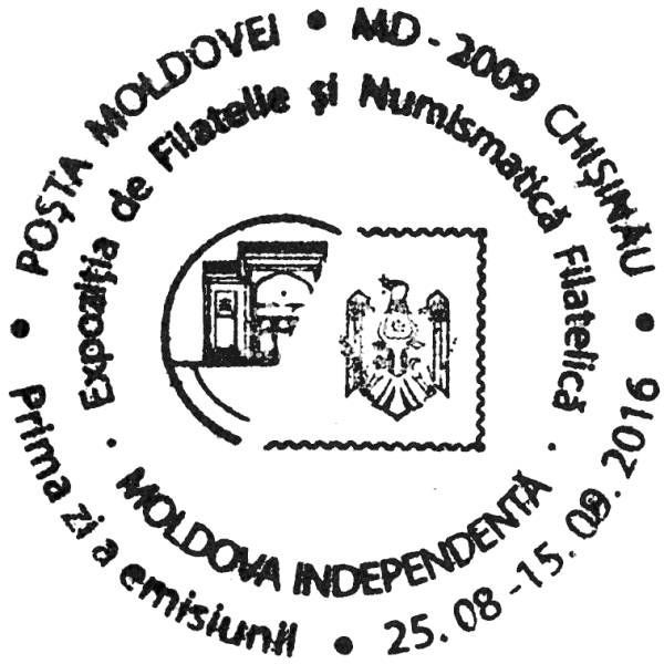 First Day Cancellation | Postmark: Chișinău MD-2009 25/08/2016