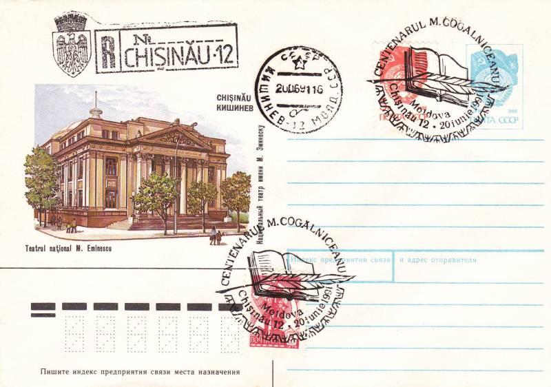 № CS1991/1 - Centenary of Mihail Cogâlniceanu