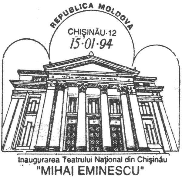 Special Commemorative Cancellation   Postmark: Chișinău 12 15/01/1994