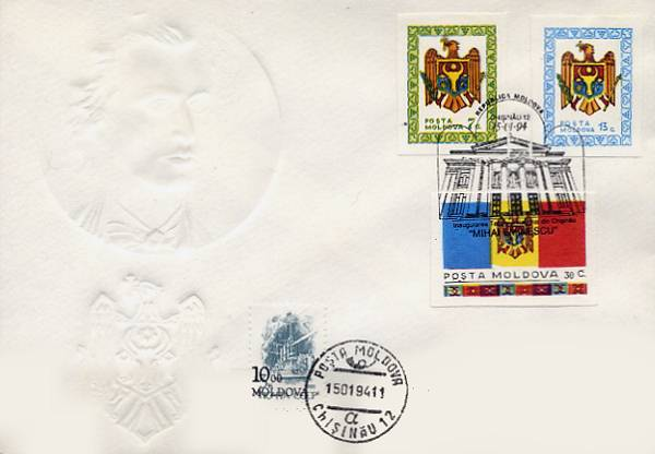 Special Commemorative Cancellation | Postmark: Chișinău 12 15/01/1994 (EXAMPLE 1)