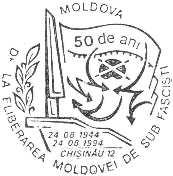 Special Commemorative Cancellation | Postmark: Chișinău 12 24/08/1994