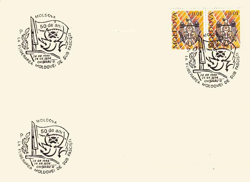 Special Commemorative Cancellation | Postmark: Chișinău 12 24/08/1994 (EXAMPLE 1)