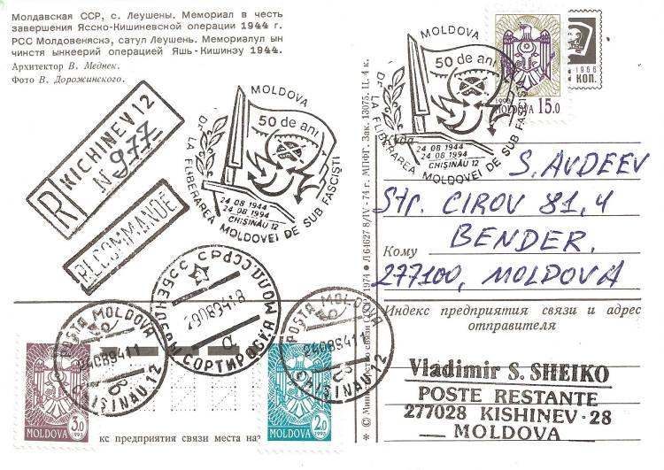 Special Commemorative Cancellation | Postmark: Chișinău 12 24/08/1994 (EXAMPLE 2)