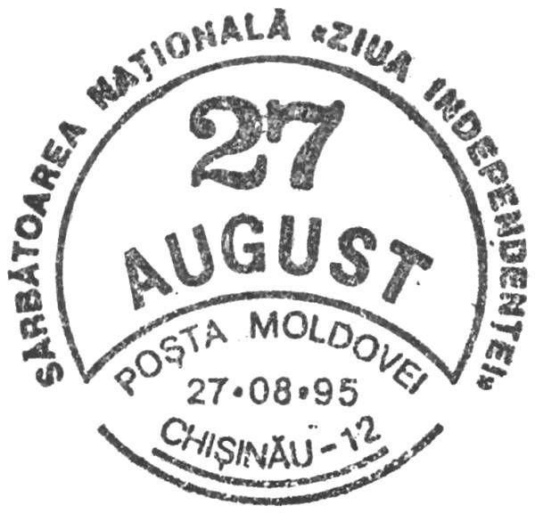 Special Commemorative Cancellation | Postmark: Chișinău 12 27/08/1995