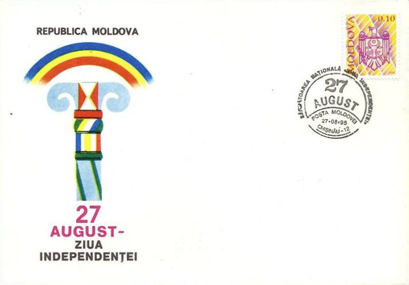 Special Commemorative Cancellation | Postmark: Chișinău 12 27/08/1995 (EXAMPLE 1)