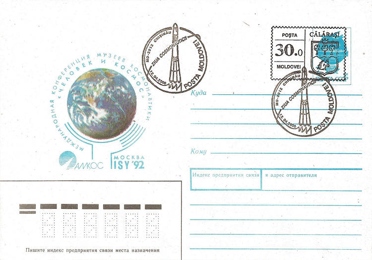 № CS2000/4 - Day of Cosmonautics