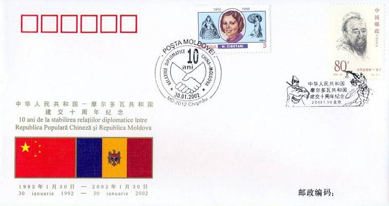 № CS2002/15 - Diplomatic Relations Between China and Moldova - 10th Anniversary