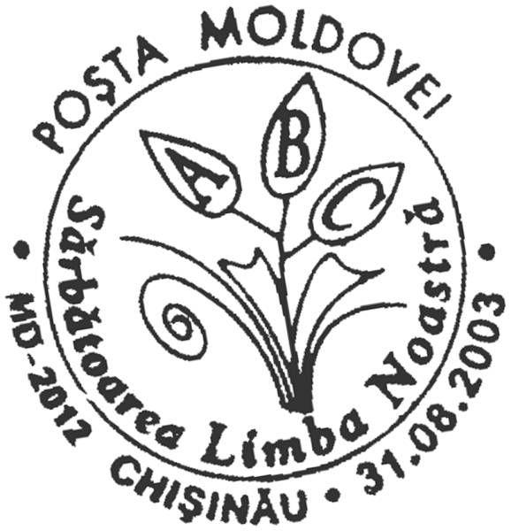 Special Commemorative Cancellation | Postmark: Chișinău MD-2012 31/08/2003