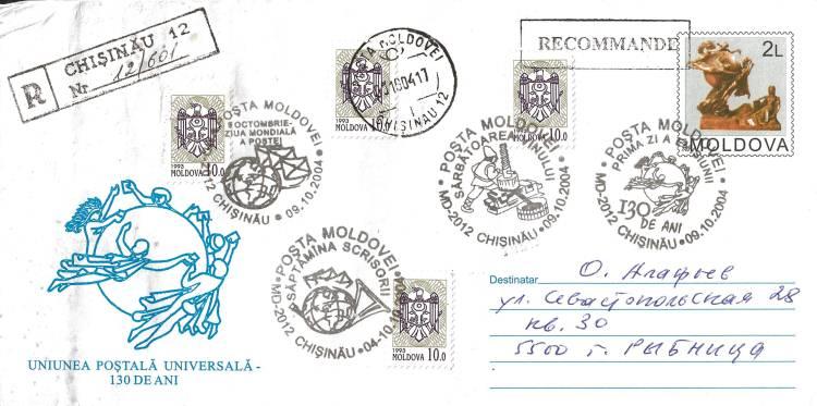 Special Commemorative Cancellation | Postmark: Chișinău MD-2012 09/10/2004 (EXAMPLE 1)