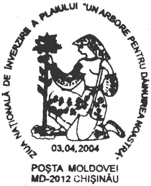 Special Commemorative Cancellation | Postmark: Chișinău MD-2012 03/04/2004