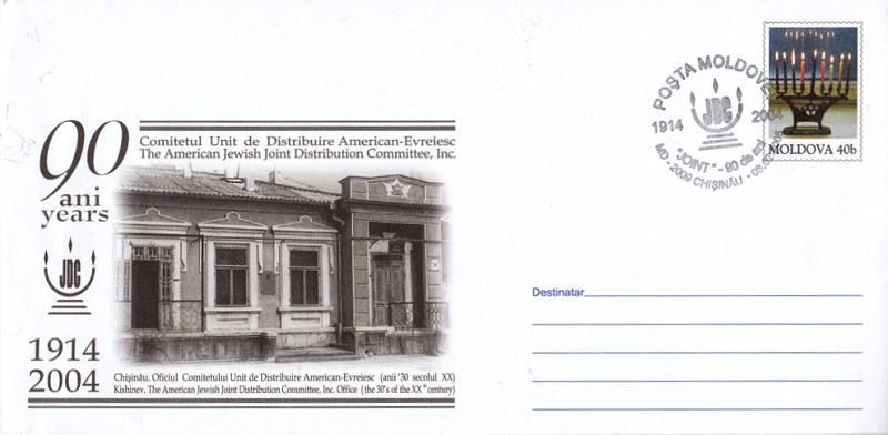 № CS2005/31 - American-Jewish Joint Distribution Committee in Moldova