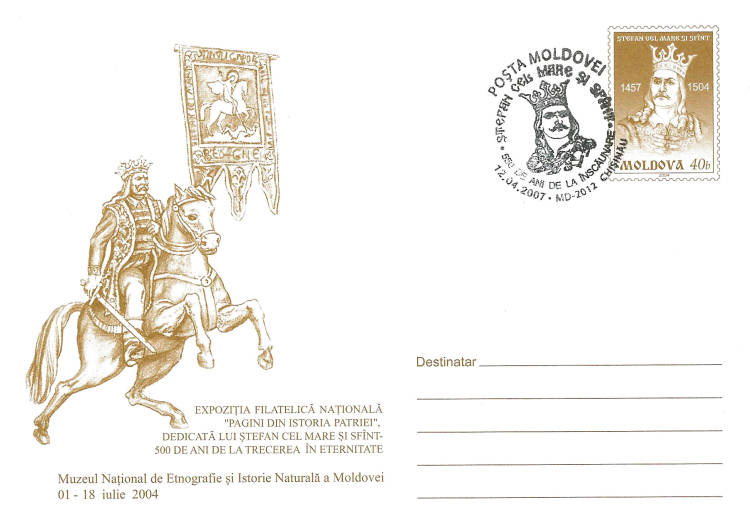 № CS2007/8 - Stefan cel Mare - 550th Anniversary of His Enthronement