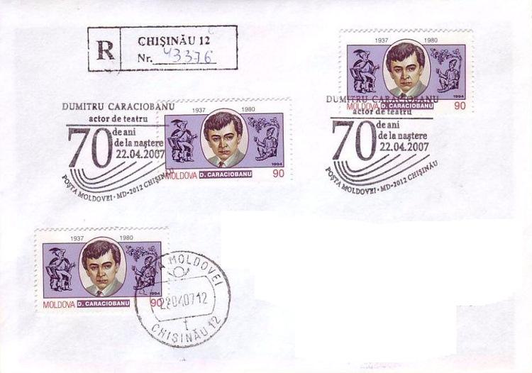 № CS2007/9 - Dumitru Caraciobanu - 70th Birth Anniversary