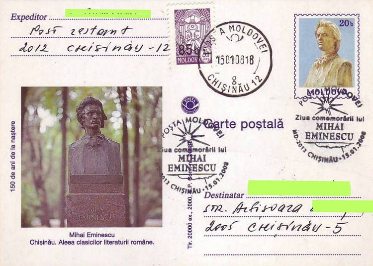 № CS2008/1 - Mihai Eminescu Commemoration Day