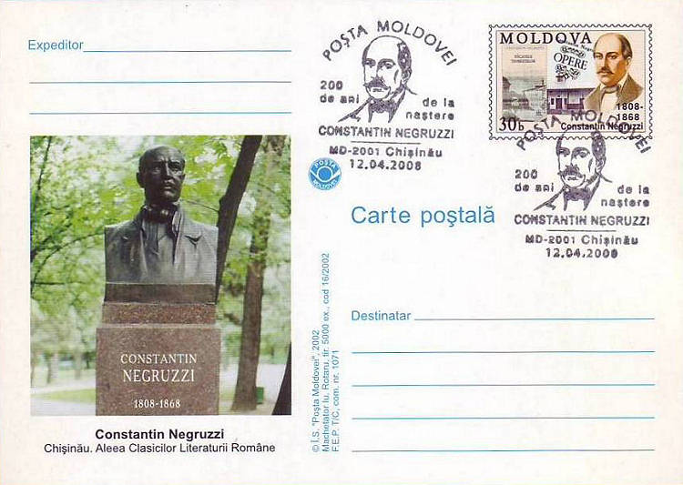 № CS2008/5 - Constantin Negruzzi - 200th Birth Anniversary