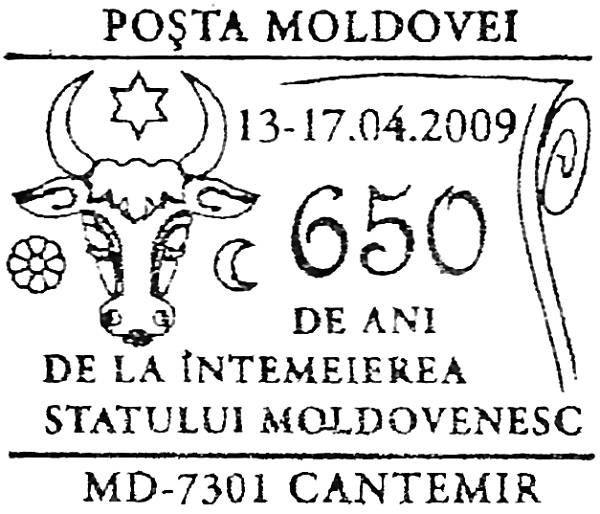 Special Commemorative Cancellation | Postmark: Cantemir MD-7301 13/04/2009