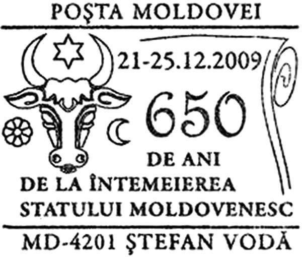 Special Commemorative Cancellation | Postmark: Ștefan Vodă MD-4201 21/12/2009