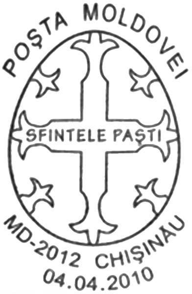 Special Commemorative Cancellation | Postmark: Chișinău MD-2012 04/04/2010