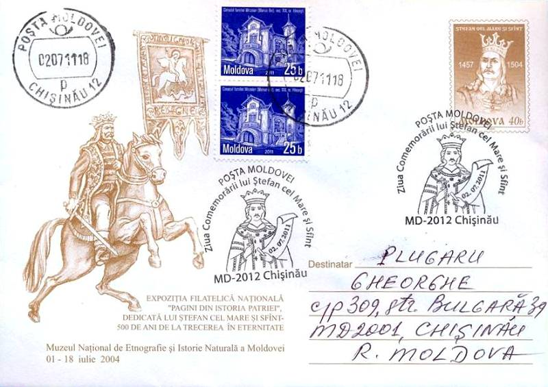Special Commemorative Cancellation | Postmark: Chișinău MD-2012 02/07/2011 (EXAMPLE 2)