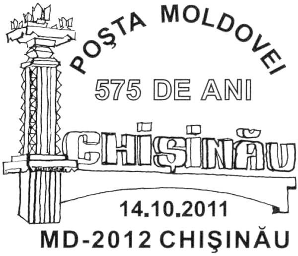 Special Commemorative Cancellation | Postmark: Chișinău MD-2012 14/10/2011