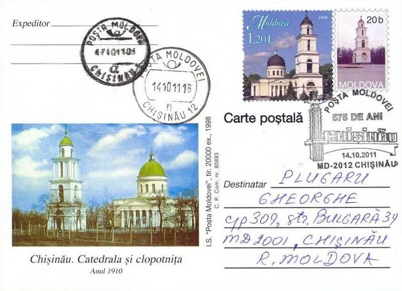 № CS2011/37 - City of Chișinău - 575th Anniversary