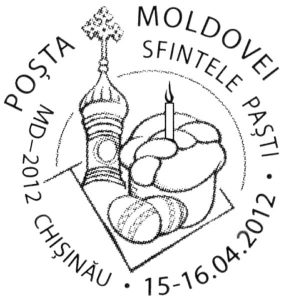 Special Commemorative Cancellation | Postmark: Chișinău MD-2012 15/04/2012
