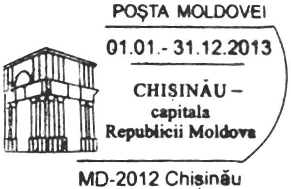 Special Commemorative Cancellation | Postmark: Chișinău MD-2012 01/01/2013