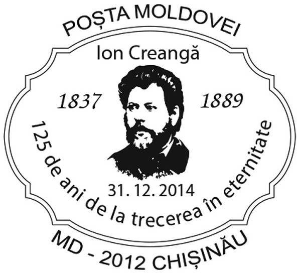 Special Commemorative Cancellation | Postmark: Chișinău MD-2012 31/12/2014