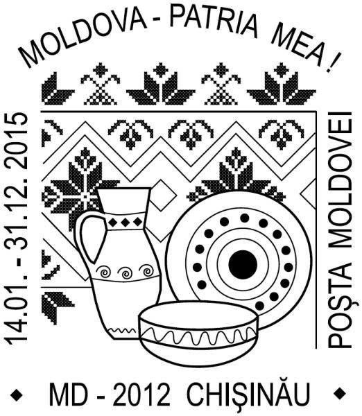 Special Commemorative Cancellation | Postmark: Chișinău MD-2012 14/01/2015