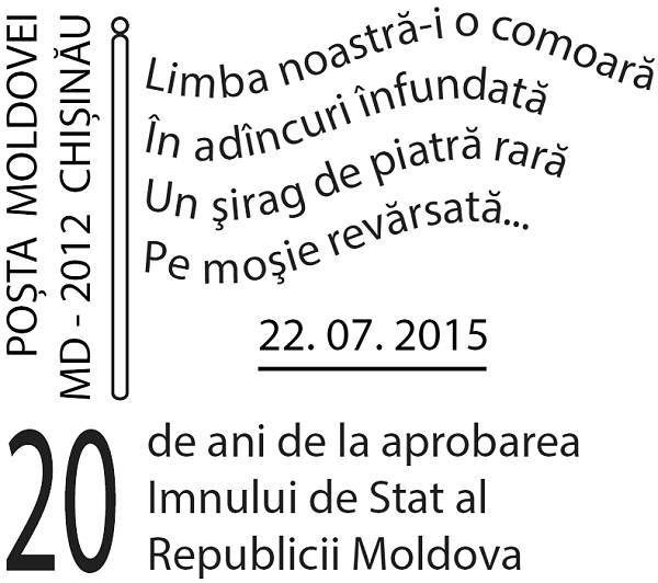 Special Commemorative Cancellation | Postmark: Chișinău MD-2012 22/07/2015