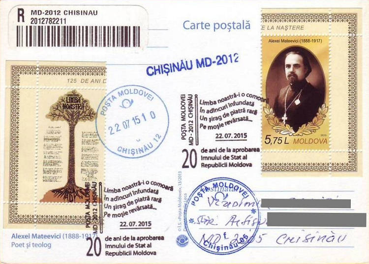 № CS2015/15 - National Anthem of Moldova «Limba noastră» - 20th Anniversary