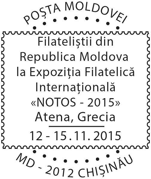Special Commemorative Cancellation | Postmark: Chișinău MD-2012 12/11/2015