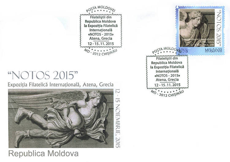 Special Commemorative Cancellation | Postmark: Chișinău MD-2012 12/11/2015 (EXAMPLE 1)