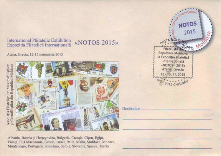 Special Commemorative Cancellation | Postmark: Chișinău MD-2012 12/11/2015 (EXAMPLE 2)