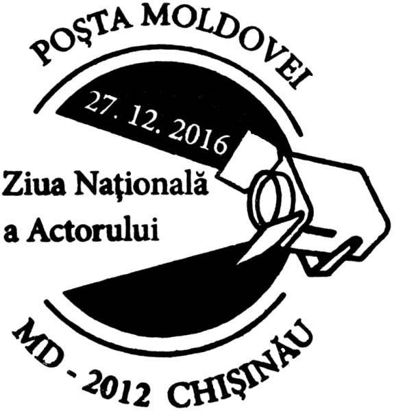 Special Commemorative Cancellation | Postmark: Chișinău MD-2012 27/12/2016