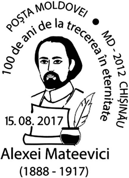 Special Commemorative Cancellation | Postmark: Chișinău MD-2012 15/08/2017