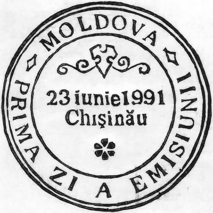 First Day Cancellation | Postmark: Chișinău ? 23/06/1991